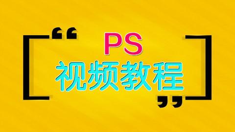 ps6去水印视频教程:ps去除图片文字水印操作案例