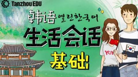 自学韩语学习零基础入门-韩语生活会话基础之问候语韩语学习