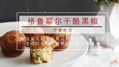 【烘培系列】格鲁耶尔干酪黑椒空心松饼