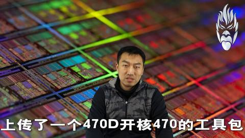 470D开核 工具 教程 470BIOS 470DBIOS