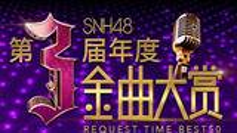 【SNH48】 2017年第三届金曲大赏  1-30名(1080P)