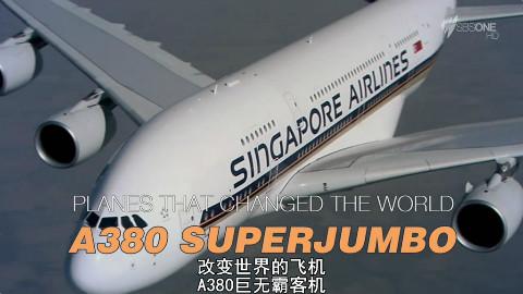 【纪录片】国家地理 改变世界的飞机 A380巨无霸客机 【720P】中字