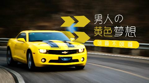 实现男人的黄色梦想,25万开走这辆V6的肌肉小跑