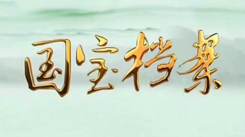 """【国宝档案】探秘西陵——夜盗""""珍妃""""墓【720P】"""