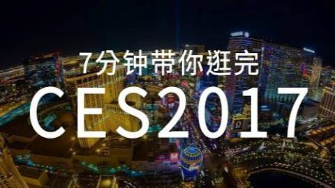 7分钟逛完CES 2017 by 轻电科技