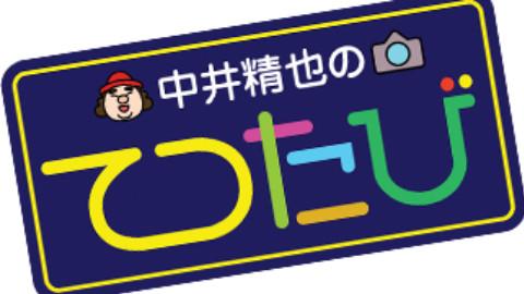 【旅游】中井精也写真铁路之旅·山梨县 富士急行线 16.1222【花丸字幕组】