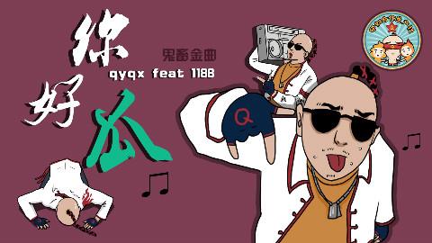 【qyqx】孕妇作品《你好瓜》QT二度合唱~