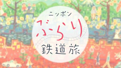 【旅游】日本不思议铁路之旅 寻找京都人的骄傲 嵯峨野的小火车 岚电之旅 16.1208【花丸字幕组】