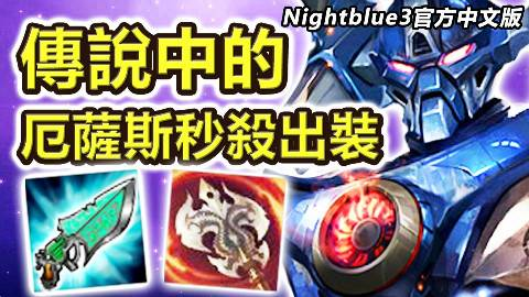 「Nightblue3中文」傳說中的厄薩斯秒殺出裝 科技槍九頭蛇厄薩斯打野