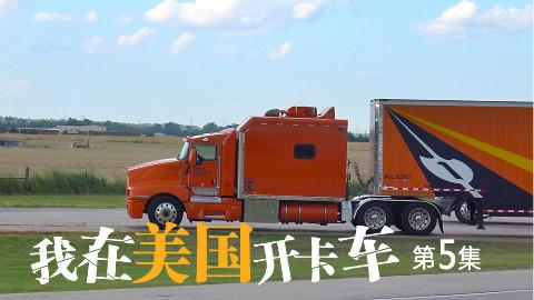 涨姿势 中国卡车和美国卡车差距原来这么大