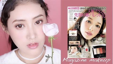 1月日杂妆容 |粉玫瑰妆容 - Ruby幼熙