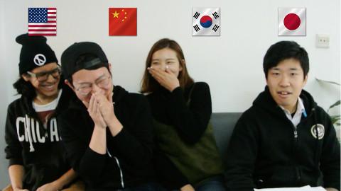 笑成傻逼!中日韩英四语大PK!