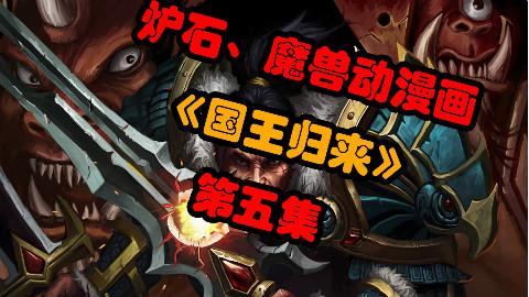 《国王归来》炉石/魔兽动漫画第五集~瓦里安重返东部王国~