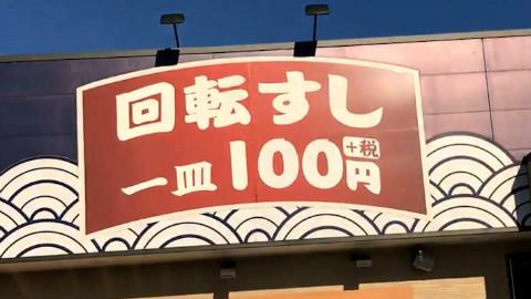 【未命名】3块钱一个的回转寿司 日本冈山县仓敷市
