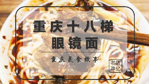 【重庆美食故事】29年只做一碗重庆小面