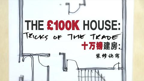 【纪录片】十万镑建房之装修诀窍 第二集【720p】【双语特效字幕】【纪录片之家字幕组】