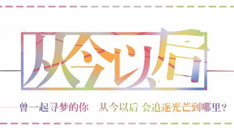【LoveEcho感谢祭最终弹】从今以后 中文填词【9人合唱|P2清唱】