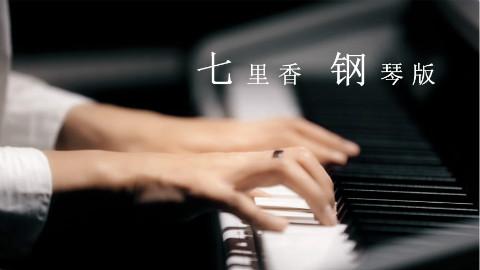 钢琴演奏《七里香》,好美!
