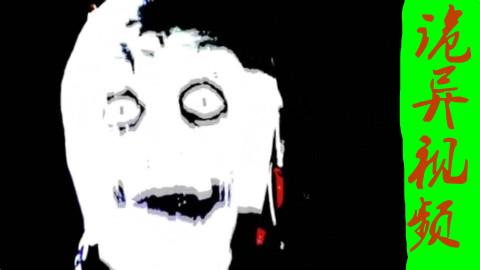 诡异的意义不明的恐怖视频,晚上看完你看就睡不着了