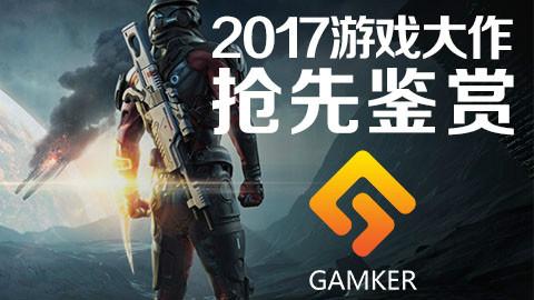 【新年特辑】2017游戏大作抢先看【GAMKER】