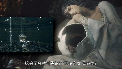 [中文字幕]《黑暗之魂3 The Ringed City》预告片分析[圆环之城的答案]