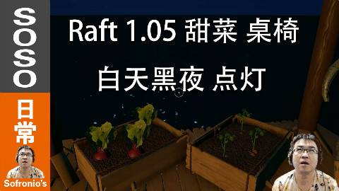【soso游戏】Raft更新啦1.05 @Sofronio