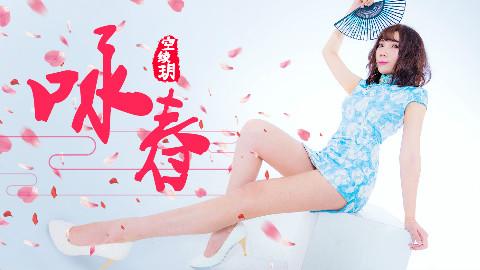 【空绫玥】❀七朵-咏春❀别辜负眼前季节 给大家拜年啦~