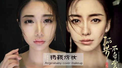 【Angelababy仿妆】孤芳不自赏白娉婷伤痕妆容 | Oriii皓皓