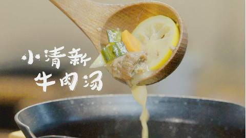 【食事】年味 | 小清新牛肉汤煮出春天的味道
