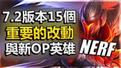 7.2版本15個最重要的改動與新OP英雄