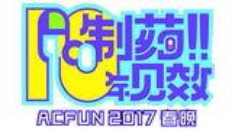 2017年AcFun春节联欢晚会