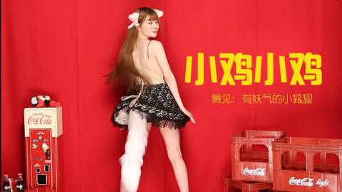 【小狐狸】活力小鸡,裙底圣光,新春热舞,鸡年大吉