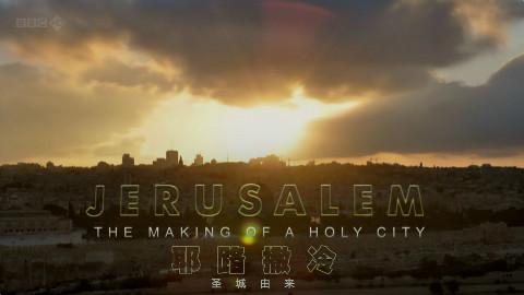 【纪录片】耶路撒冷之圣城由来第二集【双语特效字幕】【纪录片之家字幕组】