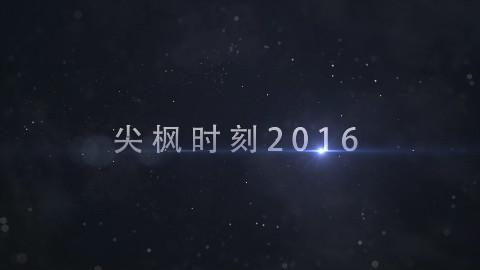 DOTA2 尖枫时刻2016
