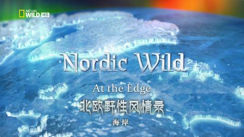 【国家地理】北欧野生风情录第三集海岸【720p】【双语特效字幕】【纪录片之家爱自然】