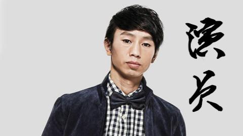 【庞麦郎】演员