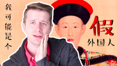 【王霸胆】我可能是个假外国人,你可能是个假中国人!