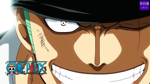 海贼王专题#22:索隆的左眼之谜