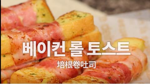 【美食男女】培根面包+cheese 过年吃起来!!