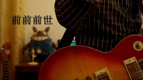 【电吉他】【你的名字主题曲】前前前世-RADWIMPS 电吉他COVER