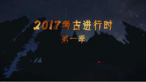 【探索发现】2017考古进行时【更新至 襄汾晋国大墓发掘记】
