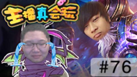 【主播真会玩】76:肥天螳螂惨遭卢本伟嘲讽!