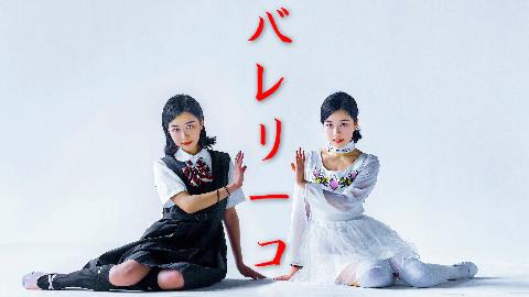 【月华】✿芭蕾舞者✿バレリーコ✿A站初投