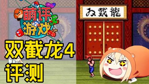 【萌评游戏】开年巨制!首期-双截龙4评测