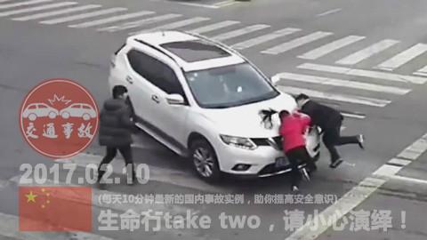 中国交通事故合集20170210:每天10分钟最新的国内外事故实例,助你提高安全意识。
