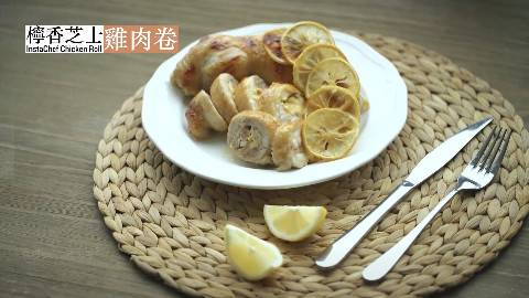 【快厨房】-柠香芝士鸡肉卷