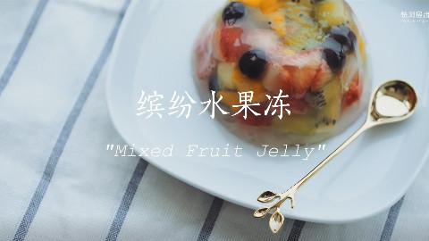 【快厨房】缤纷水果冻