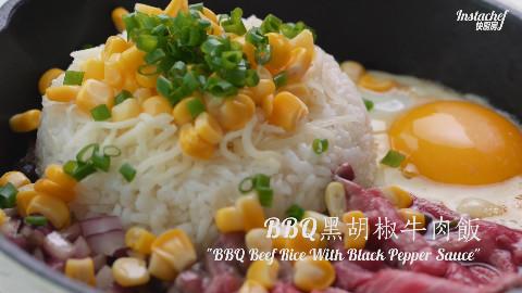 【快厨房】BBQ黑胡椒牛肉饭