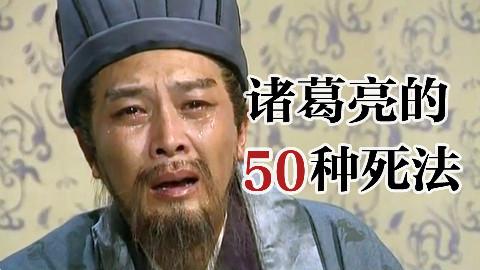 【王司徒】诸葛亮的50种死法!