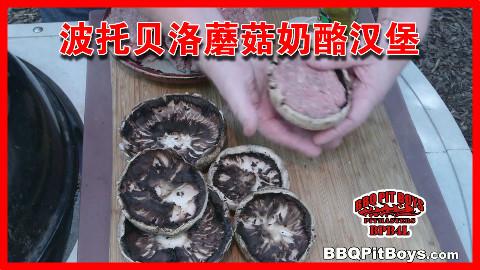 【soso字幕】美国土豪BBQ 波托贝洛蘑菇奶酪汉堡 @Sofronio @BBQPitBoys